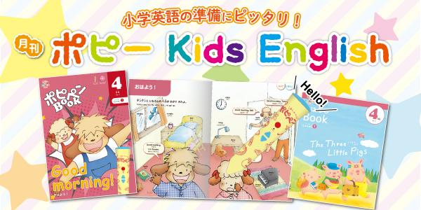 【期間限定プレゼント中!】 はじめての英語は『ポピー Kids English』で!