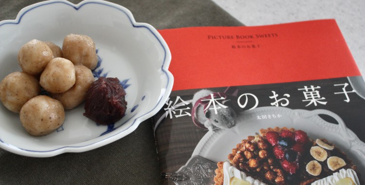 絵本の世界をお菓子で再現「モチモチの木」